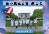 海外臨床実習組14人で「報告会」を行います!!