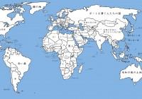 国名が直訳された世界地図を見てみたら・・・