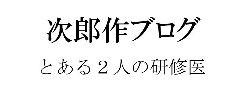 次郎作ブログ