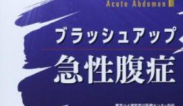 研修医の内科当直で必須なサブ参考書4冊をご紹介 ~腹痛・婦人科疾患・皮疹編~