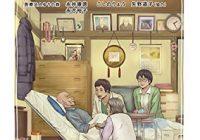 在宅医療の研修中に「在宅医療をはじめよう!」を読んだ感想を書くよ