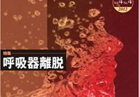 呼吸器離脱(INTENSIVIST VOL.4NO.4)の重要項目まとめ