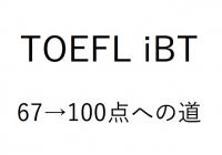【点数公開】TOEFL iBT第3回の結果とこれからの意気込み書くよ