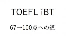 【点数公開】医師3年目、TOEFLiBT2回目の結果と働きながらの勉強方法書くよ
