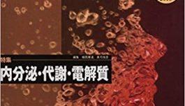 内分泌・代謝・電解質(INTENSIVIST VOL.7NO.3)の重要項目まとめ