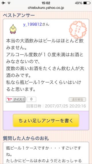 写真 2015-05-03 15 02 17