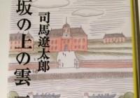 読書録 「坂の上の雲 一 司馬遼太郎」
