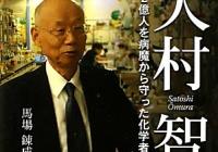「大村智 2億人を病魔から守った化学者」を医学生が読んだ感想