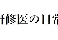 """4万円の""""ネルソン小児科学""""の寄付が届き、猛省しました"""