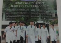 東京医科歯科大学初期研修のパンフレットに載ってるよ