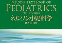 小児科に進むことを決めた研修医の僕が、パトロンを募集するよ