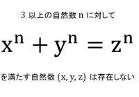 """""""フェルマーの最終定理"""" サイモン・シン を読んだよ"""