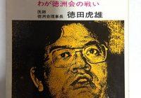 """徳洲会グループを1代で築いた""""徳田虎雄""""の本を4冊読んだのでおすすめを紹介するよ"""