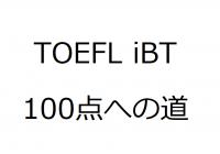 英語苦手な医師3年目の僕が、TOEFL iBT 100点目指して勉強するよ