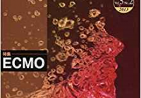 ECMO(INTENSIVIST VOL.5NO.2)の重要項目まとめ