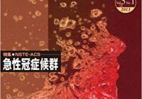 急性冠症候群(INTENSIVIST VOL.5NO.1)の重要項目まとめ
