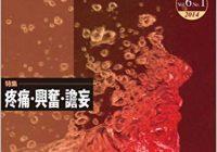 疼痛・興奮・譫妄(INTENSIVIST VOL.6NO.1)の重要項目まとめ