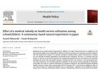 日本の学童における小児医療費補助政策の有効性