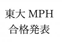 東大MPHの大学院の合格発表の結果公開するよ