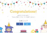 Pythonの勉強にprogateというサイトを使っているよ