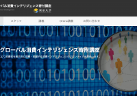 GCI2020winterというデータサイエンスのオンライン講座受講するよ